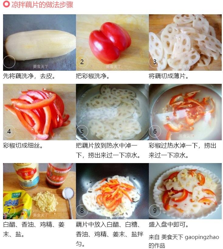 凉拌藕片的做法_凉拌藕片怎么做好吃